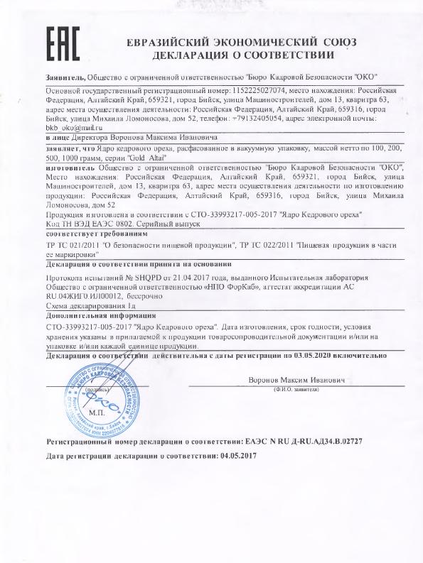 Декларация кедровый орех