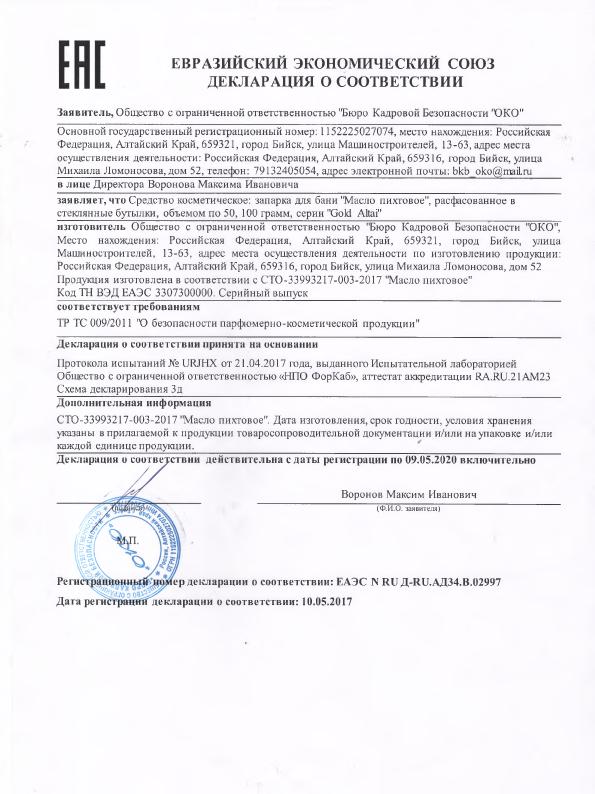 Декларация масло пихтовое